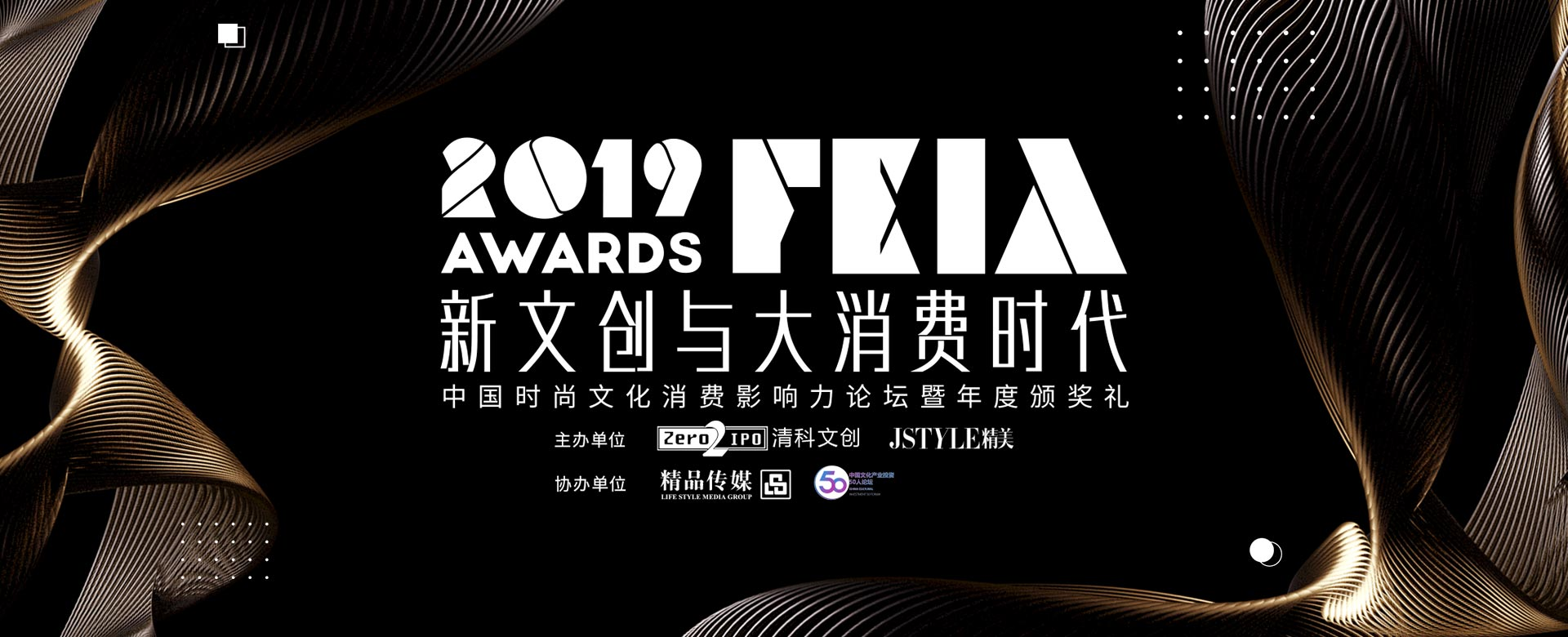 深度对话文投巨擘 众星闪耀年度盛典 ——2019 FEIA中国时尚文化消费投资影响力论坛暨年度颁奖礼隆重举行
