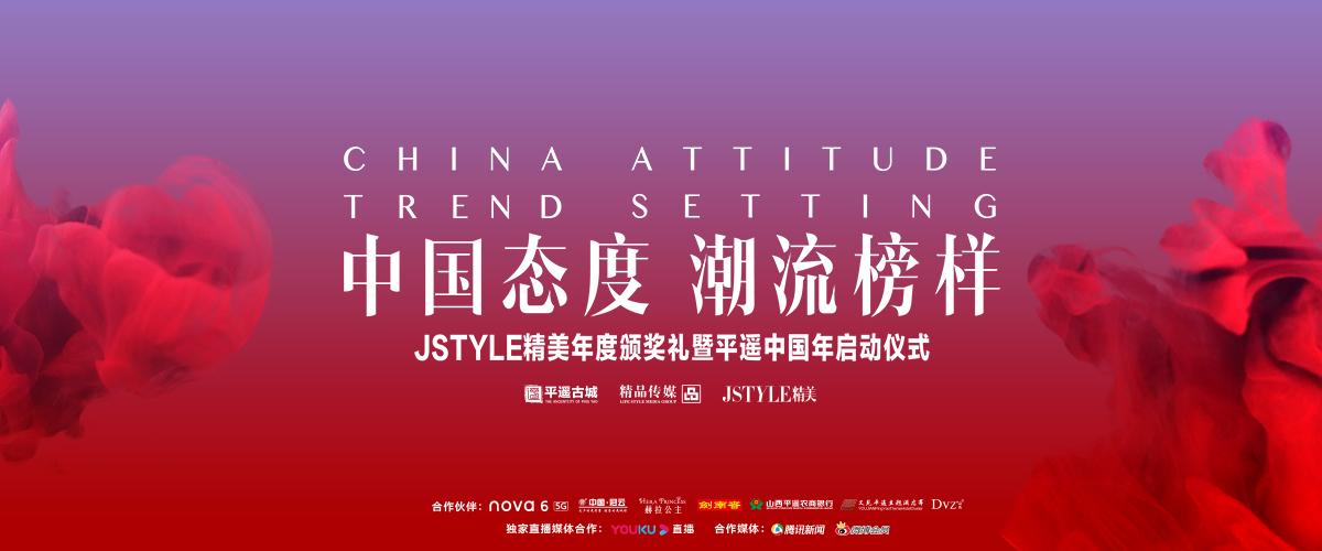 中国态度 潮流榜样——2019JSTYLE精美年度颁奖礼暨平遥中国年启动仪式圆满落幕