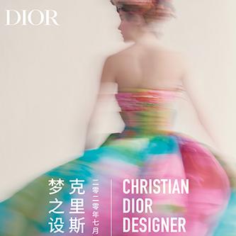 """克里斯汀•迪奥,梦之设计师 (CHRISTIAN DIOR, DESIGNER OF DREAMS)"" 展览于上海揭幕"