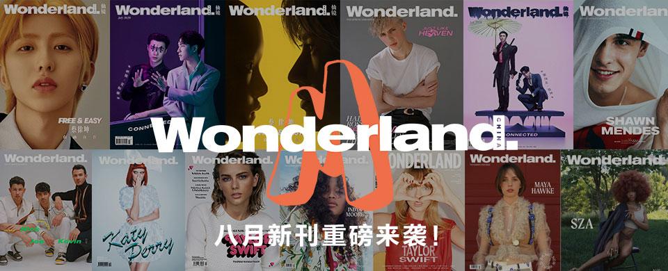 《Wonderland.M》全力打造时尚音乐媒体新风尚
