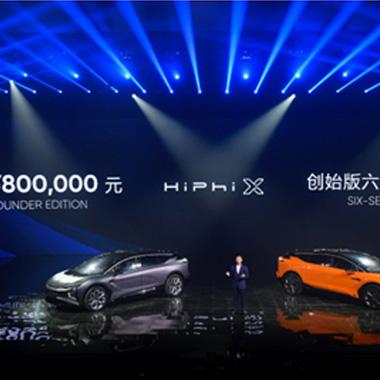 划时代智能电动车高合HiPhi X创始版上市 售价80万元