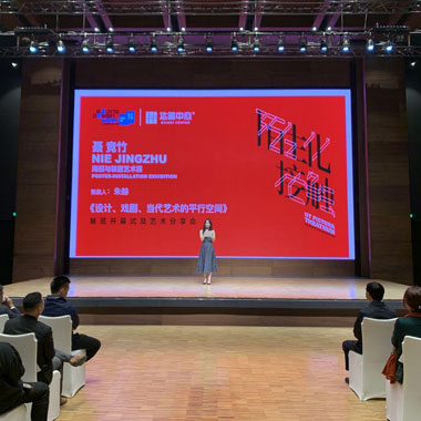2020北京国际设计周推出聂竞竹海报装置艺术展
