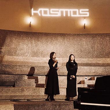 """智识创造未来:KOSMOS""""海边的十二面体""""体验式首发"""